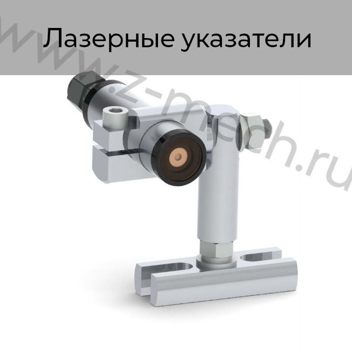 """<strong><a href=""""https://z-mech.ru/"""">Промышленные лазерные указатели</a></strong>"""